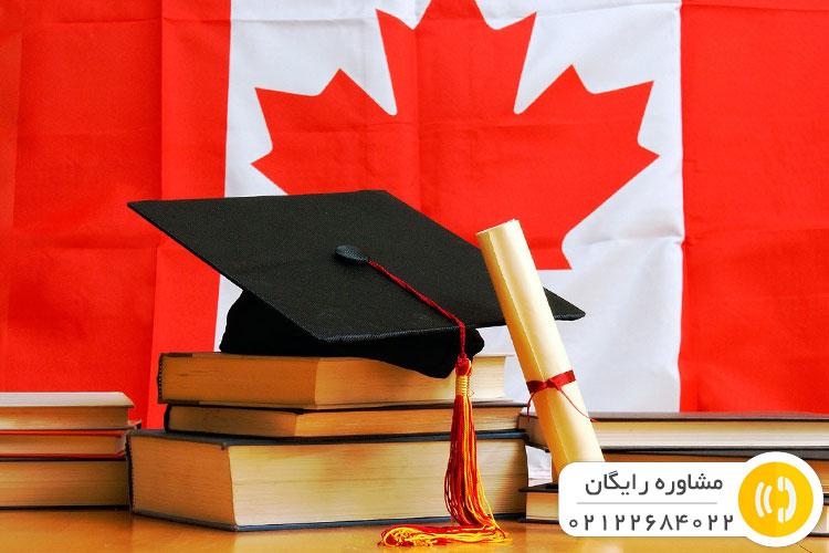 دریافت اقامت کانادا از طریق تحصیل فرزند