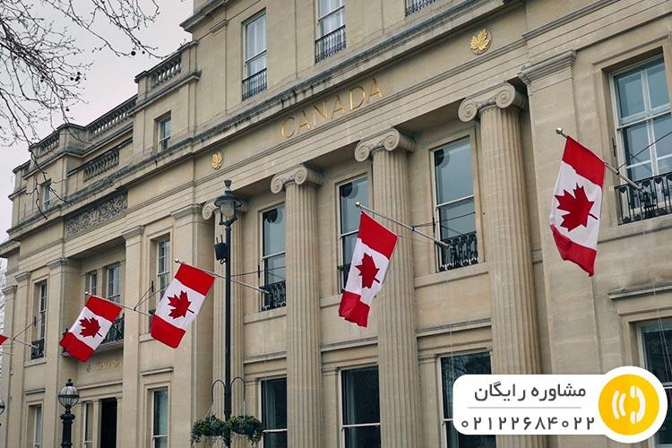 یکی از سفارتهای کانادا