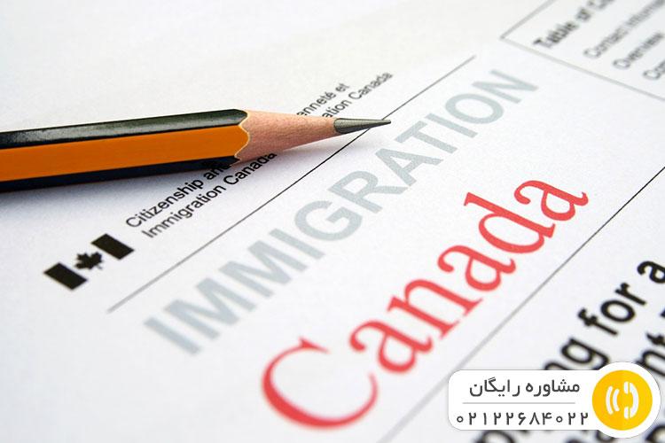 نحوه مهاجرت به کانادا